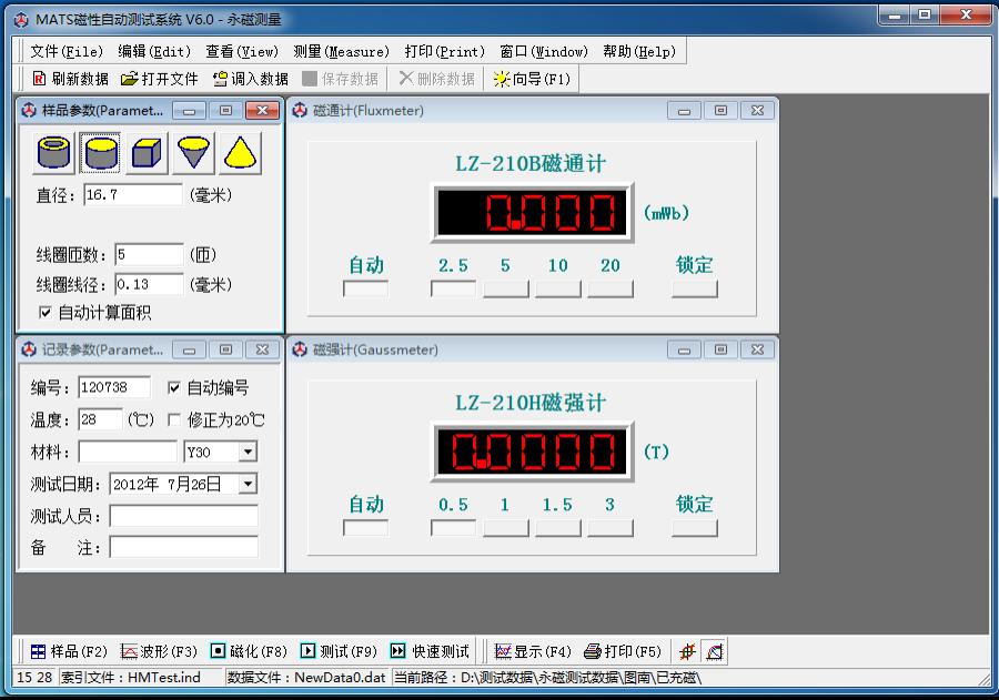MATS-2010H永磁测量装置(图3)